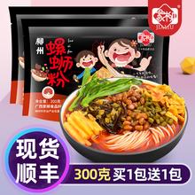 柳州家wa广西螺丝粉yjg正宗包邮螺狮酸辣速食整箱零食
