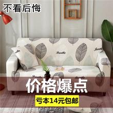 万能全wa通用沙发巾yj发垫组合沙发罩单的三的贵妃全盖