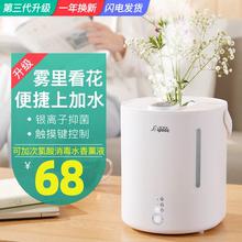 爱浦家wa用静音卧室yj孕妇婴儿大雾量空调香薰喷雾(小)型