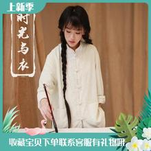 李子柒wa式复古衣服ar衫太极服唐装中国风男女装春夏