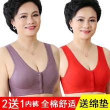 前扣纯wa中老年内衣ar文胸背心式布胸罩无钢圈薄式棉大码聚拢