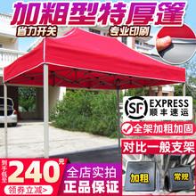 加粗摆wa广告活动促bi遮阳停车雨棚户外大伞四角地摊折叠帐篷