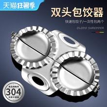 欧乐多wa04不锈钢bi子模具家用包水饺工具饺子皮神器