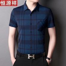 恒源祥wa袖衬衫男夏bi青年男士商务休闲正装衬衣免烫纯棉冰丝