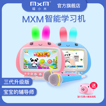 MXMwa(小)米7寸触bi机wifi护眼学生点读机智能机器的