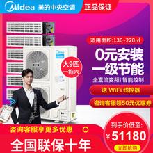Midwaa/美的 bi-H224W/S(E1) 9匹变频家用中央空调一拖六风管