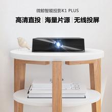 微鲸KwaPlus智bi仪无线wifi手机投屏便携(小)投影机家用商用娱乐