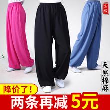 宏极棉wa春夏季练功bi笼裤武术裤瑜伽裤透气太极裤新品