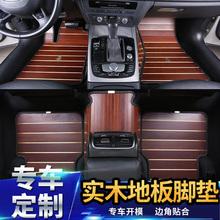 奥迪AwaL Q5Lbi柚木A8L实木质地板A4L汽车全包围踩脚垫脚踏垫地垫