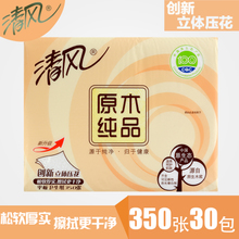 清风平wa压花卫生纸ap0张原木纯品家用手纸草纸厕所  30包整箱装