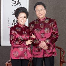 中老年wa侣装唐装男ap奶奶秋冬婚礼服外套老的生日过寿棉衣袄