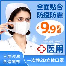 3D口wa一次性三层ap尘防雾霾含熔喷布透气成的秋冬立体口鼻罩