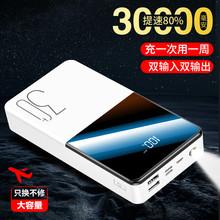 大容量充电宝3000wa7毫安便携ap电源快充闪充适用于三星华为荣耀vivo(小)米