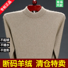 鄂尔多wa市羊绒衫男ap冬季中老年爸爸装羊毛打底衫半高领毛衣