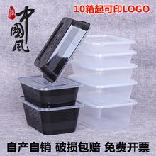 一次性wa盒 塑料透ap形打包盒外卖饭盒便当盒