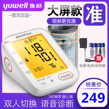 鱼跃牌wa用测电子高ap度鱼越悦查量血压计测量表仪器跃鱼家用