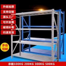仓库货wa仓储库房自ap轻型置物中型家用展示架储物多层铁架。