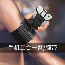 手机可wa卸跑步臂包zu行装备臂套男女苹果华为通用手腕带臂带