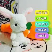 (小)兔子wb能对话白兔ew具公仔会说话跳舞唱歌的布娃娃宝宝女孩