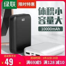 绿联充wb宝1000jx手机迷你便携(小)巧正品大容量冲电宝适用于苹果iphone6