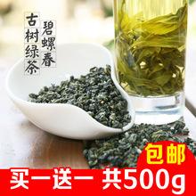 202wd新茶买一送zw散装绿茶叶明前春茶浓香型500g口粮茶