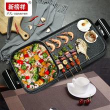 新榜样wd饭石火锅涮zw锅烧烤炉烤肉机多功能电烤盘电烤炉家用