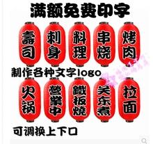 日本寿wd料理烧烤火ge笼挂饰日式户外广告装饰冬瓜大