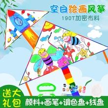diywd筝宝宝手工kw画教学制作材料包幼儿园空白填色自制线稿