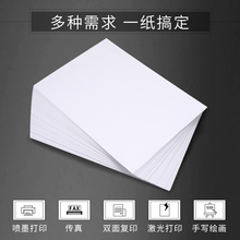 包邮Awd打印纸70ls办公用品a4双面打印白纸绘画纸草稿纸