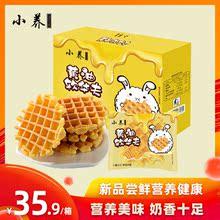(小)养黄wd软900gpk养早餐蛋香手撕面包网红休闲(小)零食品