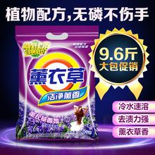 9.6wd洗衣粉免邮pk含促销家庭装宾馆用整箱包邮