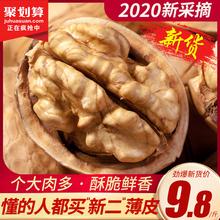 薄皮孕wd专用原味新pk5斤2020年新货薄壳纸皮大新鲜