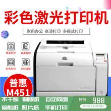惠普451dwd彩色激光打sc款纸硫酸照片不干胶办公家用双面2025n
