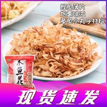 木鱼花wd用柴鱼片猫ze料理味增汤食材日本章鱼(小)丸子材料