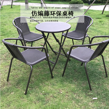 户外桌wd仿编藤桌椅ze椅三五件套茶几铁艺庭院奶茶店波尔多椅
