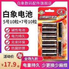 白象电wd5号10粒ze10粒碱性电池宝宝玩具干电池批发遥控器话筒电池五号七号鼠