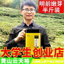 2020wd1茶叶黄山ze嫩芽特级安徽绿茶春茶毛尖礼盒散装250g