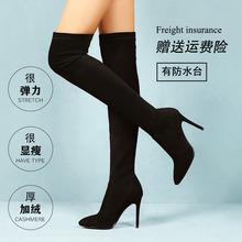 过膝长wd女高跟冬季ze色性感尖头瘦腿弹力靴长筒(小)个子高筒靴