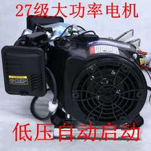 增程器wd自动48vze72v电动轿汽车三轮四轮��程器汽油充电发电机
