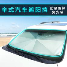 汽车遮阳挡防晒隔热遮阳挡