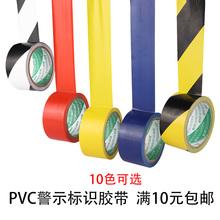 警示胶带批发 PVC标识胶带 斑马wd14带 地ze 5S验厂胶带