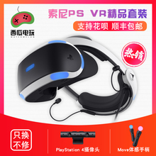 [wdze]99新 索尼PS4 VR