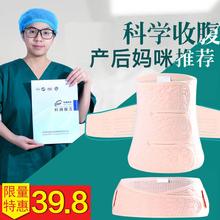产后修复束腰月we束缚带顺产rt妇两用束腹塑身专用孕妇