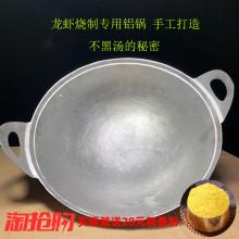 龙虾专we铝锅烹饪炒de朵不锈铁不锈钢甏肉烧菜锅不粘锅网红锅