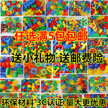 星秀3we0克袋装雪zz弹头塑料拼装玩具DIY积木墙幼儿园拼插积木