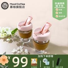 慕咖MweodCupms咖啡便携杯隔热(小)巧透明ins风(小)玻璃