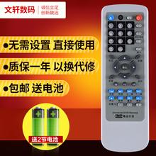 万能DVD遥控器 通用步we9高/飞利ms/奇声/万利达/创维/先科等