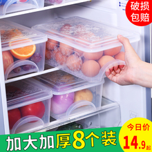 冰箱收we盒抽屉式长ms品冷冻盒收纳保鲜盒杂粮水果蔬菜储物盒