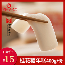 穆桂英we花糖年糕美ri制作真空炸蒸零食传统糯米糕点无锡特产
