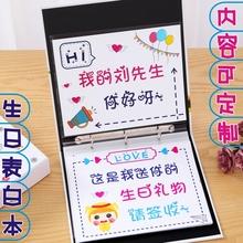 抖音同款生日礼物男生we7男朋友男ri蜜创意特别的定制表白本